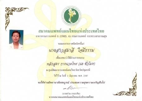 Diplom Thai Massage Mandarin Spa Nimwegen Uden